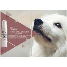 PawPaw Dog Massage Mousse 安地羅巴果 狗狗乾洗慕斯 玫瑰果油(150ml)
