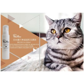 PawPaw Cat Maggage Mousse 貓喵乾洗慕斯 薰衣草純露 (150ml)