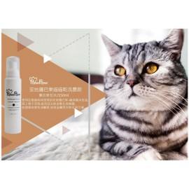 PawPaw cat maggage mousse 安地羅巴果喵喵乾洗慕斯 薰衣草純露 (150ml)