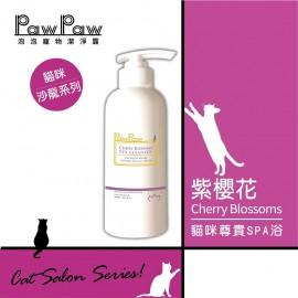 PawPaw Cherry Blossoms Cat Cleanser 貓咪沙龍系列-紫櫻花(180ml)