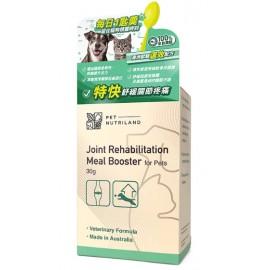 Pet Nutriland 澳洲寵營樂.拌食營養粉 舒痛強關節配方 (寵物用) 30g