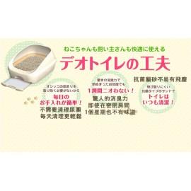 Unicharm 貓砂盆半封閉式(米色)